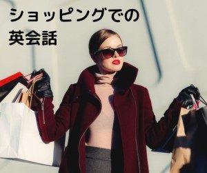 買い物・ショッピングでの英会話・英語