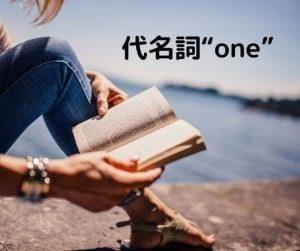 """代名詞""""one""""英語学習"""