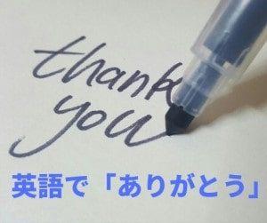 英語で「ありがとう」