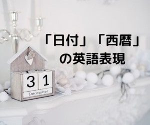「日付」「西暦」の英語表現