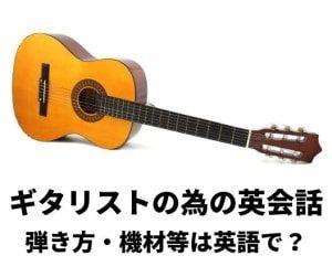 ギタリストの為の英会話 弾き方・機材等は英語で?