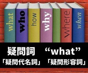 """疑問詞 """"what"""" 「疑問代名詞」「疑問形容詞」"""