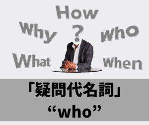 "「疑問代名詞」 ""who"""